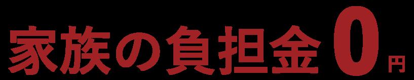 家族の負担金 0円)