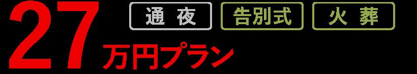 27万円プラン 税込297,000円