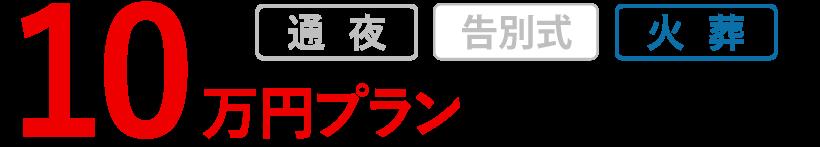 10万円プラン 税込110,000円