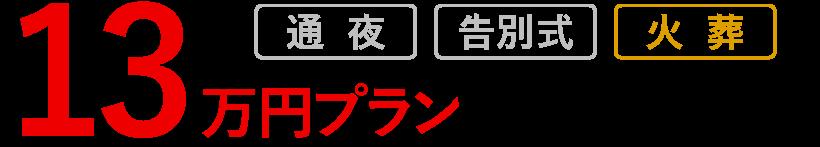 13万円プラン 税込143,000円