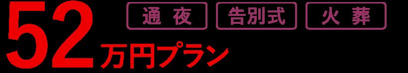 52万円プラン 税込572,000円