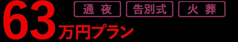 63万円プラン 税込693,000円