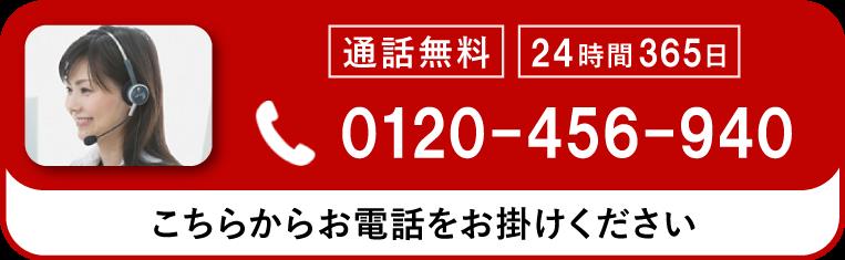 0120-456-940