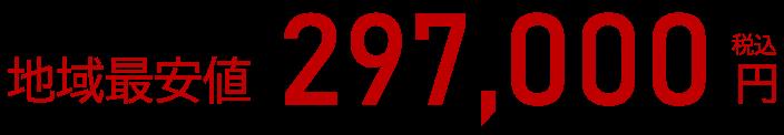 地域最安値 297,000万円(税込)