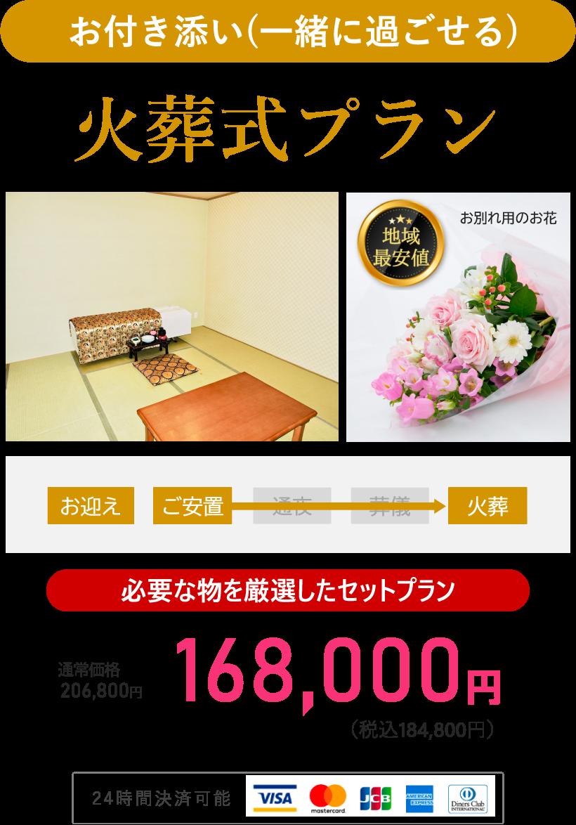お付き添い(一緒に過ごせる) 火葬式プラン 必要な物を厳選したセットプラン 176,000円(税抜160,000円)