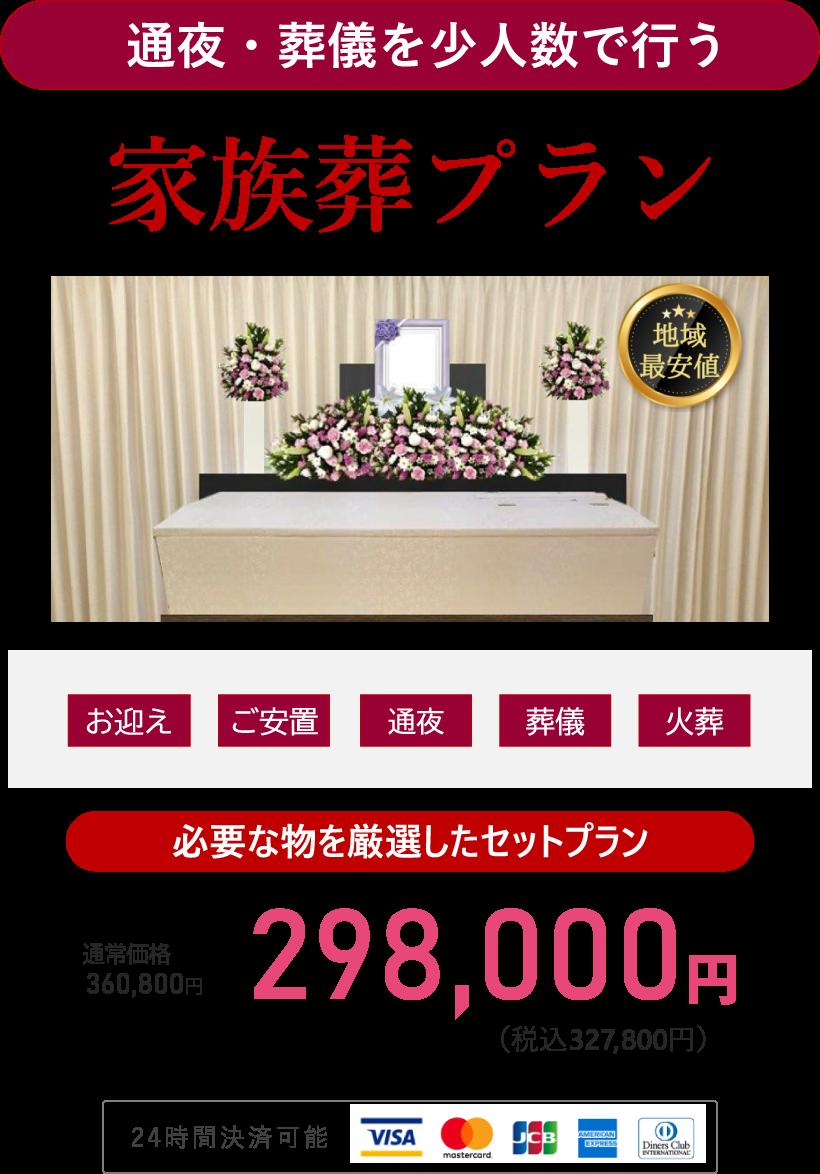 通夜・葬儀を少人数で行う 家族葬プラン 必要な物を厳選したセットプラン 298,000円(税込327,800円)