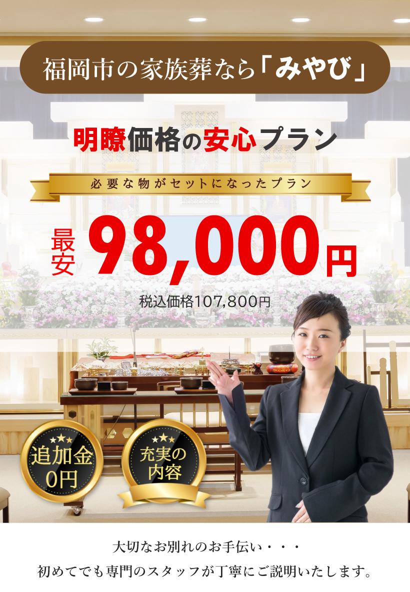 福岡市の家族葬なら「みやび」 明瞭価格の安心プラン 最安110,000円(税込)