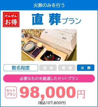 直葬プラン 98,000円(税込107,800円)
