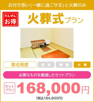 火葬式プラン 168,000円(税込184,800円)