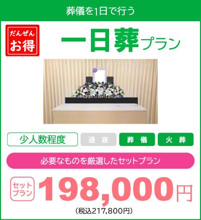 一日葬プラン 198,000円(税込217,800円)