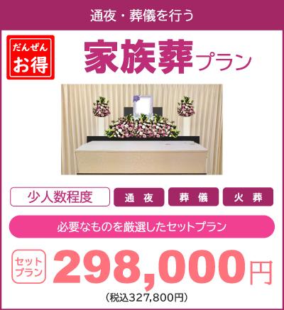 家族葬プラン 298,000円(税込327,800円)